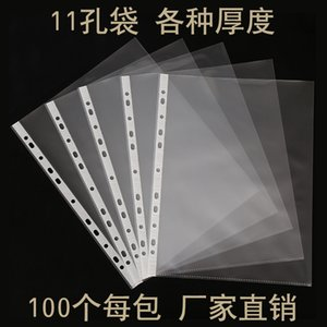 Thickened Grid Smooth 11 Hole Document Bag 3 A4 Empty Loose Leaf Protective Film Office Supplies