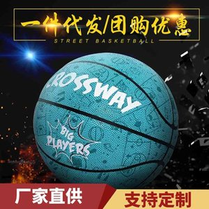 Straight cromway 5 No. 7 Pu hygroscopic indoor and outdoor adult competition training basketball personality