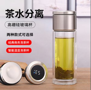 Net Red Intelligent Temperature Display Water Cup Double Layer Tea Separation Gift All Steel Separator