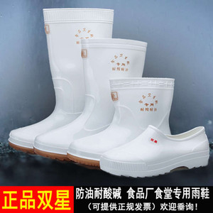 hygiene Boots White special working rain for Food factory anti slip and oil proof water protection rubber shoes