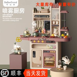 Babe Valley Children's Home Spray, Kitchen Puzzle Simulation Cooking Large Size Luxury Set Toys