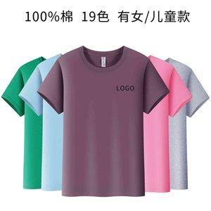 T-shirt Class Cloth Advertising Pure Cotton Corporate Culture Shirt Printed Men's Short Sleeve T-shirt