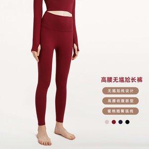 Lu fashion high waist hip Yoga Pants sports running TIGHTS DANCE peach pants training fitness pants women