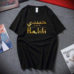 Habibi arabe écrit mon mari aimant Toxique cadeau Top Personnes Tea New Summer Casual Court Mouw Mouw Hommes T-shirt