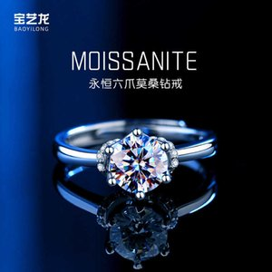 Mossan diamond lady 925 Sterling Silver eternal six claw wedding ring girlfriend Valentine's Day Diamond Ring644N