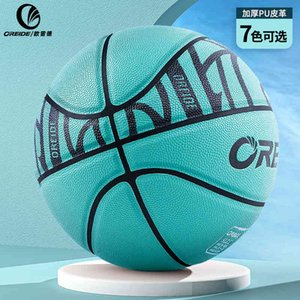 Oread flagship store genuine leather feel No. 57 special standard professional basketball feel for children and girls