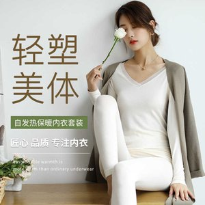 Others Apparel thermal underwear Meiyabi High Elastic Slim Fit with Warm Underwear, Women's V-neck Cloth, Autumn Pants, Beauty Bottoming Suit