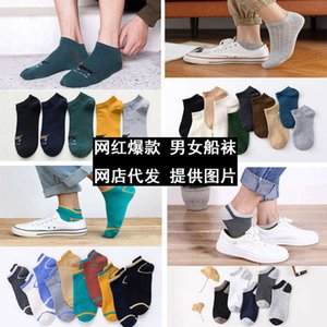 hosiery Men's and women's short boat low top shallow mouth sports leisure night market net red socks