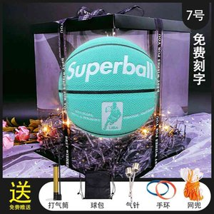 Tiffany green basketball gift box with the same style, No. 7 adult student indoor and outdoor Pu moisture absorption gifts, engraved gifts