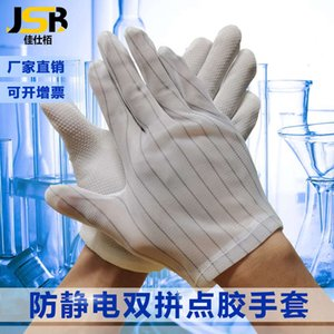 Antistatic five fingers double stripe dispensing antiskid glov