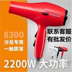 Huozhifeng 8300 household high-power salon mute 2200W professional hair dryer
