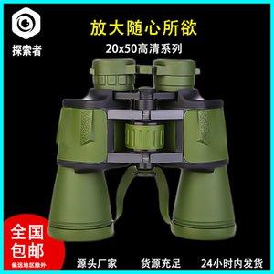 Explorer 20X50 telescope high definition Paul binoculars outdoor scenery