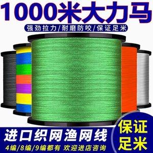 Aoguang dalima main 500m 9 fishing net 8 Luya PE sub line 1000m 4 braided (fluorescent
