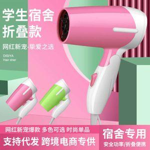net red folding home dormitory mini portable travel hair dryer gift