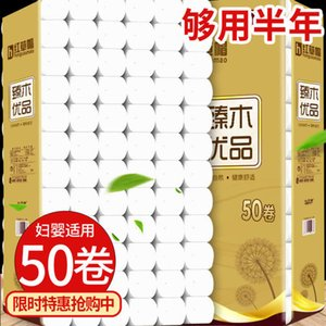 Roll paper 50 rolls of special half year original wood pulp towel household tissue roll toilet paper