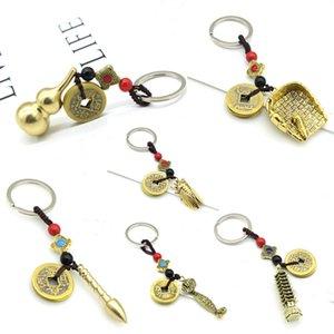 Brass Gourd Chain Wudiqian Car Key Yiye Shengcai Dustpan Pendant Creative Small Gift