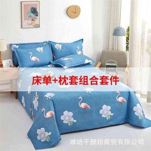 Sheet + simple pillow case matte 3-piece set sheet for children students