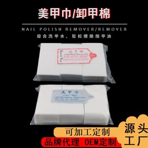 Nail remover fiber thickened washing towel hard cotton piece nail cleaning tools