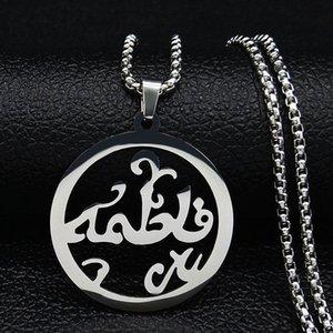 펜던트 목걸이 2021 파티마 라운드 스테인레스 스틸 목걸이 이슬람 아랍어 아랍어 아랍어 스 피타 멜러 체인 보석 Quran 무슬림 선물 N19291