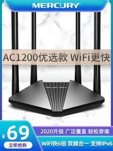 Routers Mercury d121 dual band Gigabit wireless router home 1200m high-speed WiFi 5g through wall King optical fiber intelligent