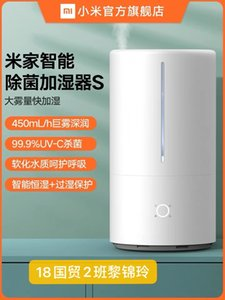 Xiao Mi humidifier S home mute bedroom fog amount office intelligent pregnant woman baby sterilization