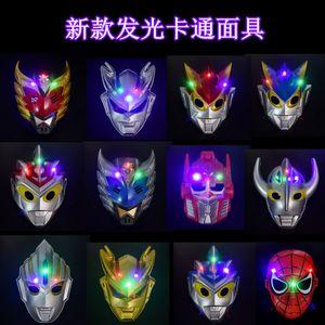 Party Masks Luminous cartoon Ultraman mask children's kindergarten performance decoration props push night market toys