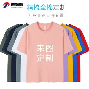 Luxury T-shirts Advertising Summer Round Neck Combed Cotton T- Printed Culture Shirt Class Cloth Embroidery Diy