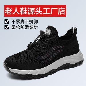 Sapatos de verão para os antigos homens macios Soft Womens Shoes Hollow Respirável Lazer Esportes Middle-envelhecido e idosos Sapatos de caminhada