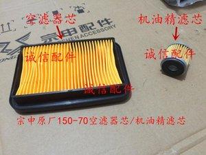 부품 zongshen zs150-76 zs200-76 z2 150cc 200cc 엔진 오일 필터 클리너 에어 오토바이 액세서리