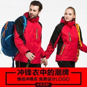 Produttori super-light all'ingrosso escursionismo antivento impermeabile ispessimento doppio attaccante giacca in cotone abbigliamento strumento stampa personalizzato logo