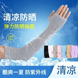 Protective Sleeves Ice sleeve sunscreen women's summer ice silk sleeve simple packaging driving sunscreen breathable outdoor sports sleeve