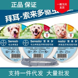Cat Collars LeadsSoledo in vitro insect repellent collar German Bayer pet teddy bear small dog golden leads ticks and fleas