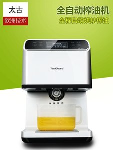 Automatic Household Oil Press Small Intelligent Commercial Family Stainless Steel Cold And Peanut Sesame Seeds Pressers