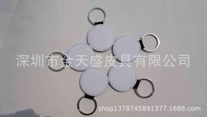 PU leather heat transfer printing technology round hemmed Keychain accessories thermal sublimation DIY blank consumables