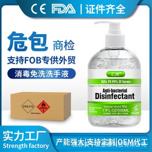 English 75 degree alcohol free gel disinfectant gel free hand washing liquid domestic antibacterial OEM