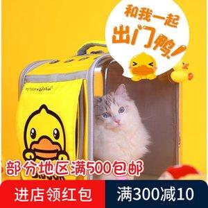 Markalı Co Petseek Şeffaf B.Duck Taşınabilir Pet Çanta Kedi Sırt Çantası