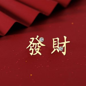Stud Chinese Style Fortune Female Minority Design Asymmetric Sweet Temperament Net Red Earrings The Listing