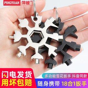 Multifunctional Snowflake Wrench Multipurpose Hexagon Socket Screw Alloy Portable Gadget PYT5813