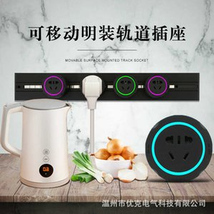 Movable power track socket straight household exposed wiring board circular five hole anti misinsertion protective door