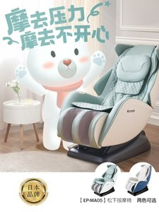 Panasonic home mini massage chair automatic small Huxing multi-function intelligent electric soft