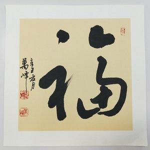 Wan's cursive script