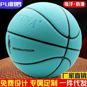 Pu soft leather 7 TIFFANY BLUE outdoor indoor high elastic moisture absorption light blue No. 7 Basketball