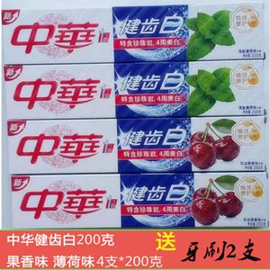 Zhonghua Jianchi white toothpaste 200g (dazzle dynamic fruit fragrance fresh mint) two kinds, 90g, 1 2   4