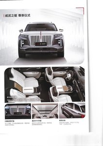 The red flag E - HS9 new energy automobile intelligence levels L2.5 pure electric SUV ambassador exclusive experience