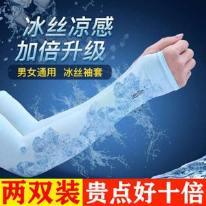 Sleeve ultraviolet arm sheath adult ice silk sleeve female male black driving large size grey sun protection motorcycle