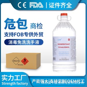 2.5L English Barrel 75 Degree Alcohol Disinfectant Spray Hand Wash OEM Dangerous Package
