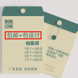 Archive Bag Enterprise Document Real Estate Intermediary Information Kraft Paper Archive Customized Printing
