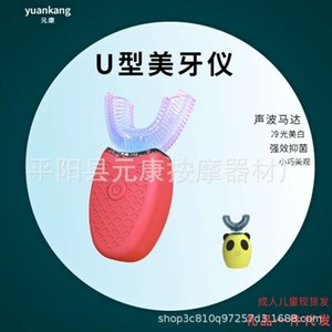 Electric Toothbrushes Yuankang adult electric ultrasonic soft hair sterilization children's toothbrush portable vibration U-shaped tooth beauty