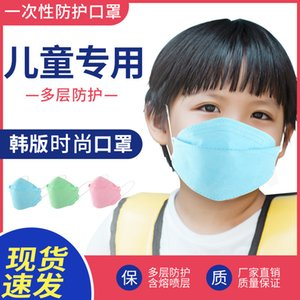 Mask Kf94 fish shaped willow leaf type children's color disposable double melt blown four layer protective N95 with independent package