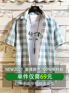 Short Sleeve Shirt New Summer plaid shirt jacket for young men